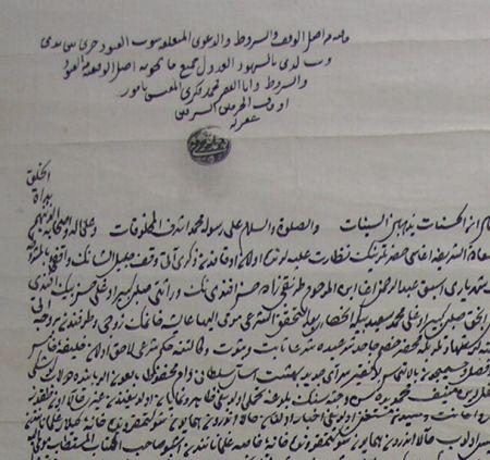 Oszmán hivatalos engedély